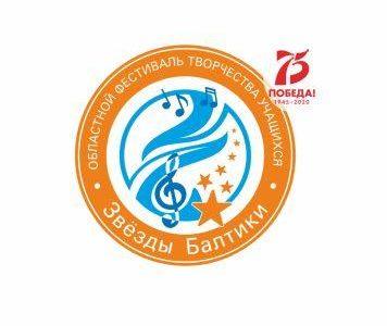 Областной фестиваль творчества учащихся «Звезды Балтики»