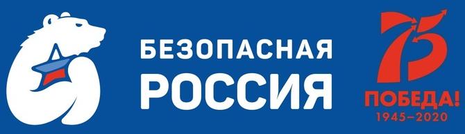 Областной конкурс творческих работ «Безопасная Россия»-2020. Онлайн -выставка в номинации «рисунок»