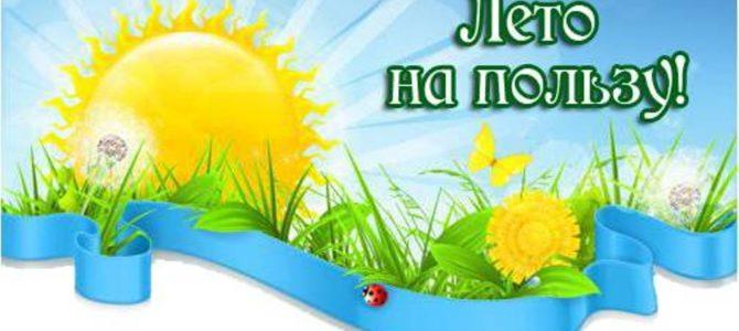 Досуговая онлайн-площадка «Яркое лето в Мамоново»