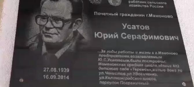 Открытие памятной доски почетному гражданину города Мамоново Усатову Ю. С.