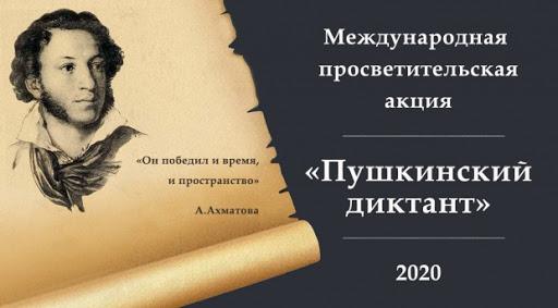 Международная просветительская акция «Пушкинский диктант»