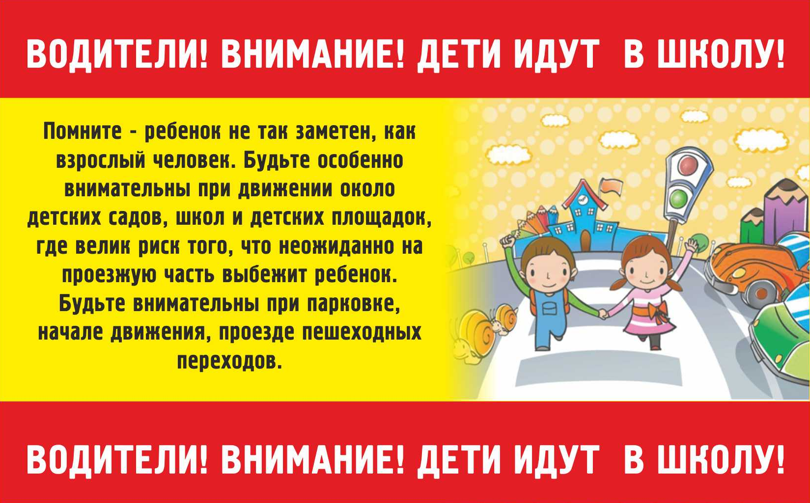 Памятка для школьников «Безопасный путь домой»