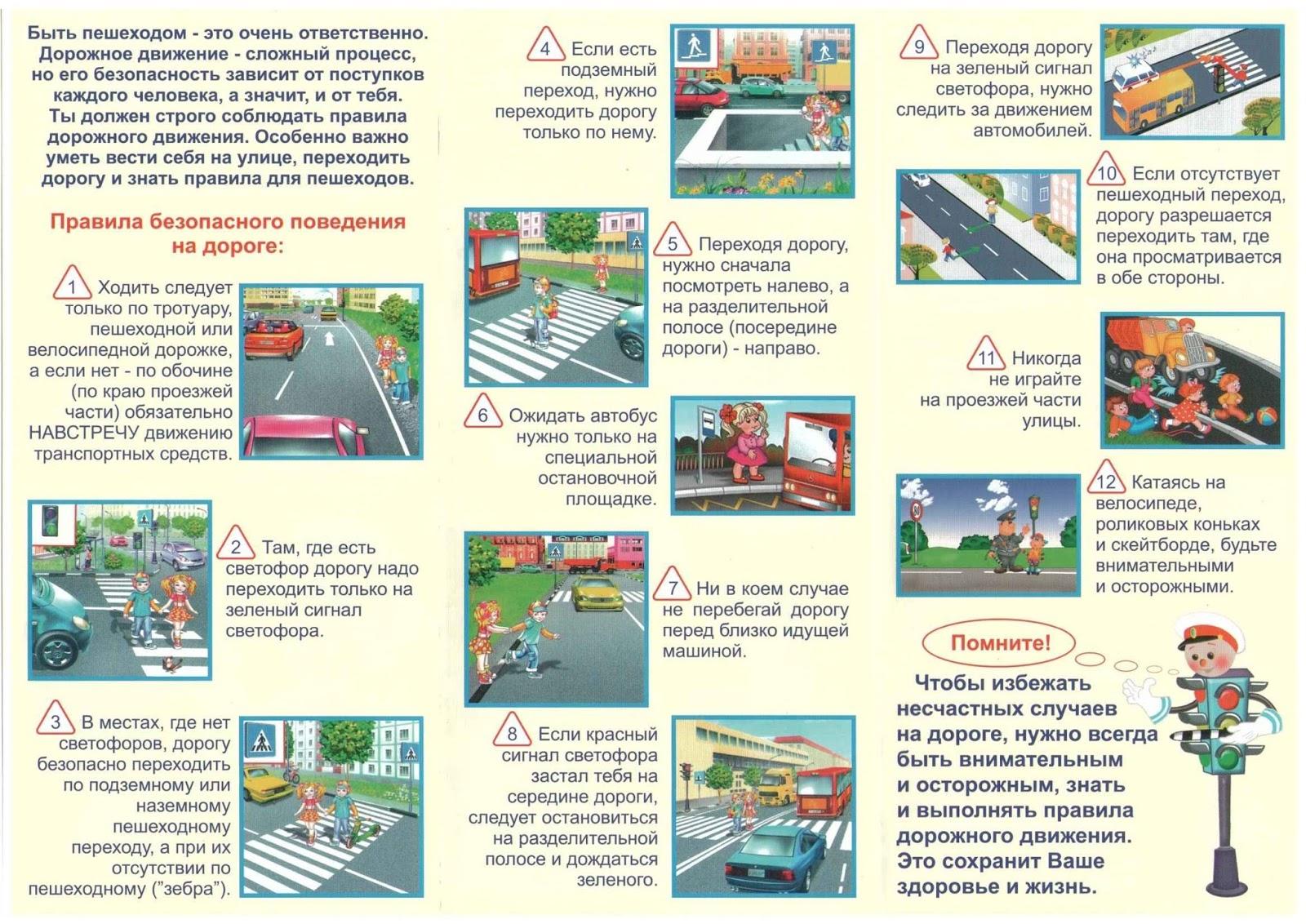 Памятка для родителей по правилам дорожного движения