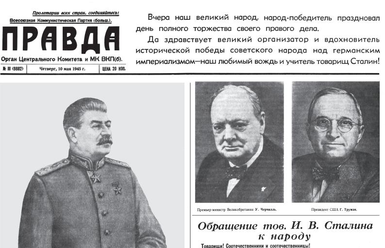 Репринт номера газеты «Правда» от 10 мая 1945 года