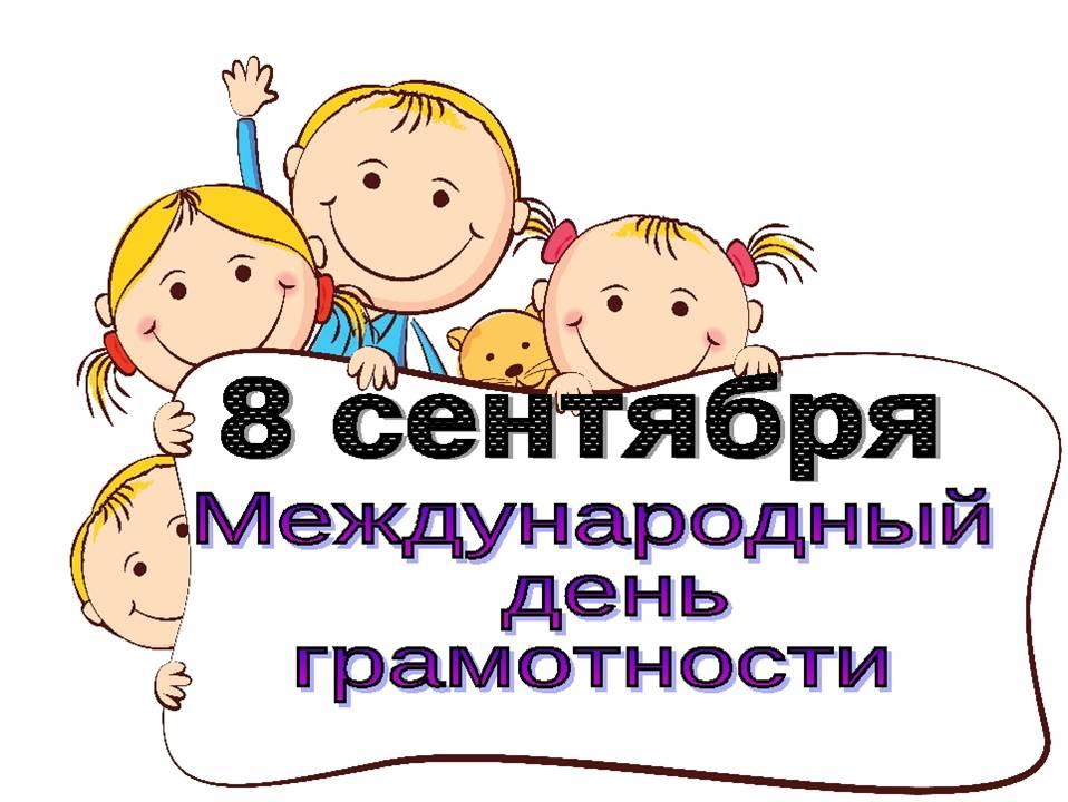 8 сентября-Международный день грамотности