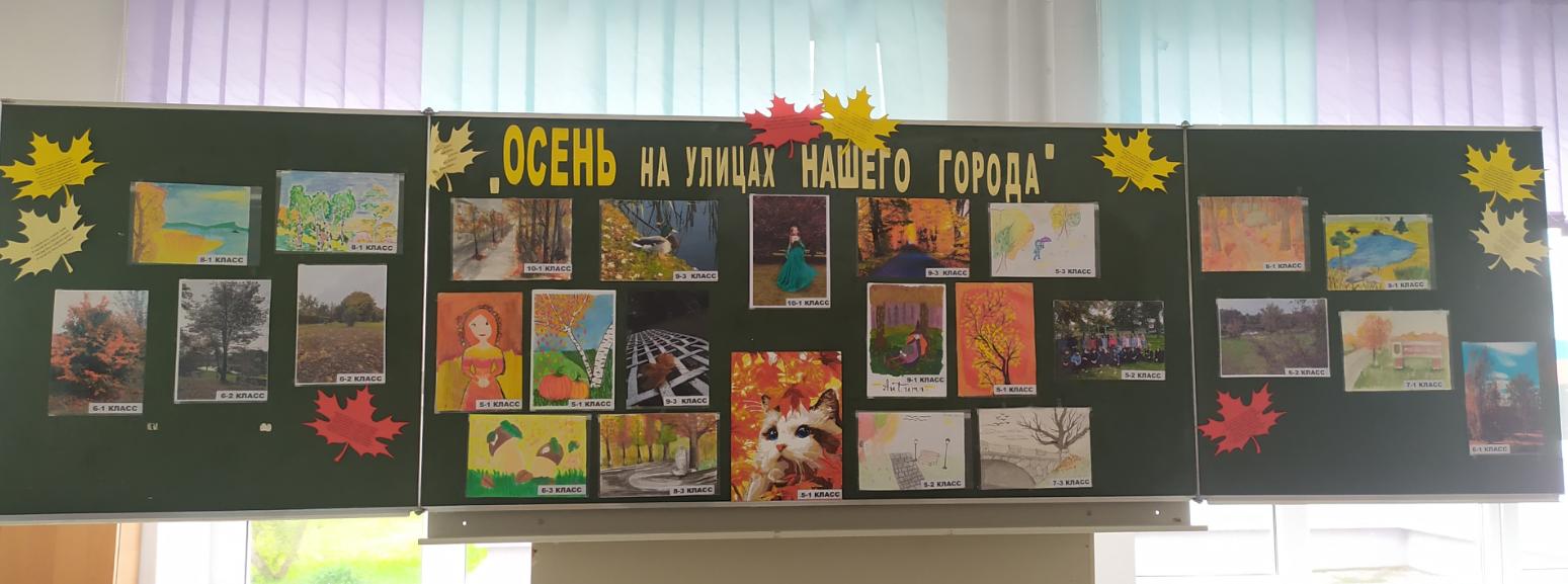 Выставка «Осень на улицах нашего города»