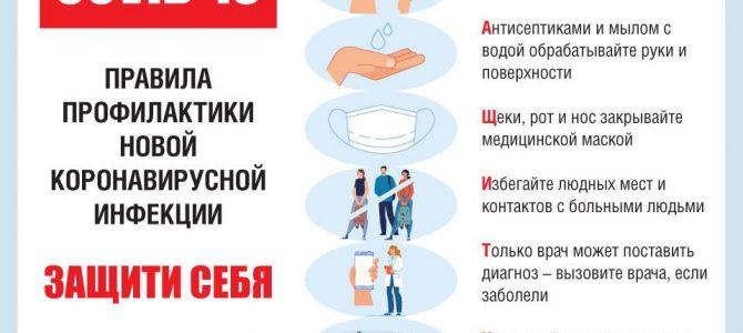 Всероссийская дистанционная просветительская  интернет-акция «Правила гигиены»