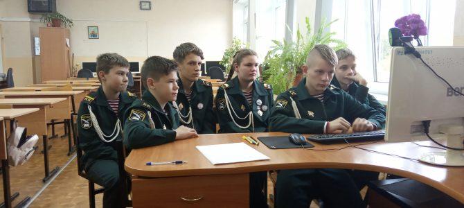 Интеллектуальный марафон смотра-конкурса  кадетских классов «Вперёд, кадеты!»