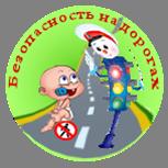 Всероссийская  интернет-акция «Безопасность детей на дороге»