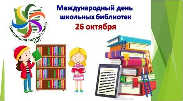 26 октября- Международный день школьных библиотек