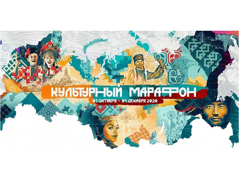 Всероссийский проект «Культурный марафон»
