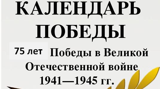 Календарь Победы в Великой Отечественной войне