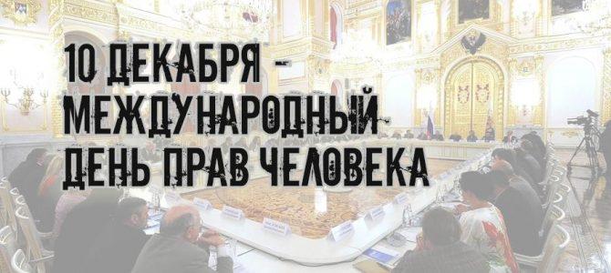 10 декабря- Международный день прав человека