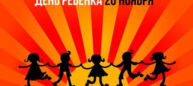 Всемирный день ребёнка – 2020