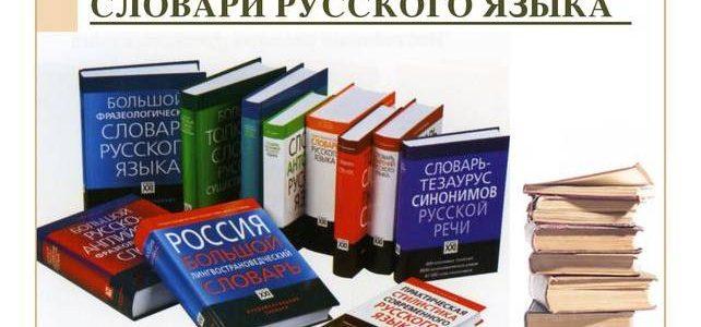 Праздник русской словесности – День словаря