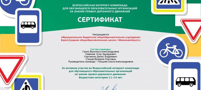 Всероссийская интернет-олимпиада по правилам дорожного движения