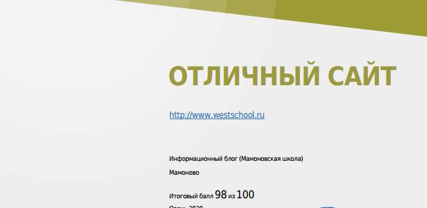 Итоги XIII версии Общероссийского рейтинга школьных сайтов