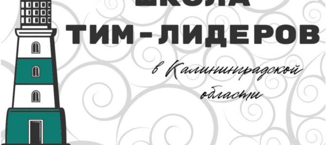Проект «Школа тим-лидеров в Калининградской области»