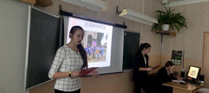 Классный час  «Социальное волонтёрство и волонтёрство в сфере профилактики»