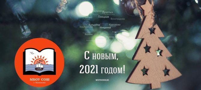 C новым, 2021 годом!
