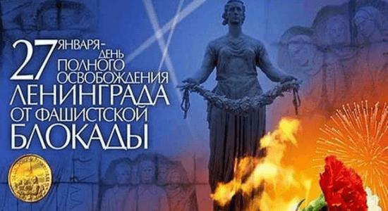 Онлайн-урок «Урок мужества. Подвиг блокадного Ленинграда»