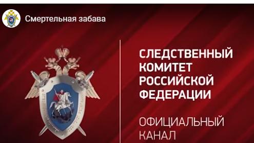 Следственный комитет России предупреждает