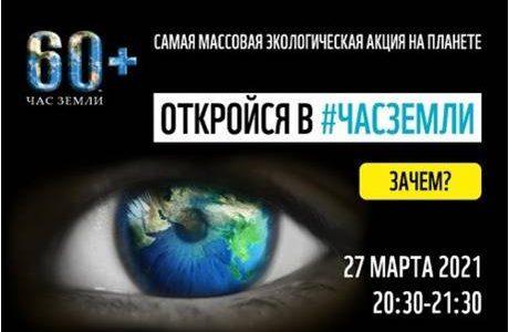 27 марта — массовая экологическая акция на планете «Час Земли»