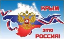18 марта-День воссоединения Крыма с Россией