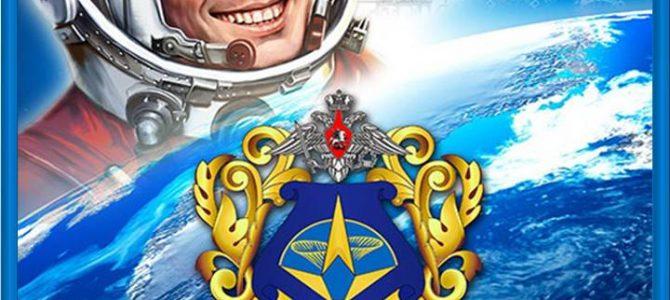12 апреля — День космонавтики