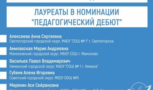 Лауреаты конкурса «Педагогический дебют-2021»