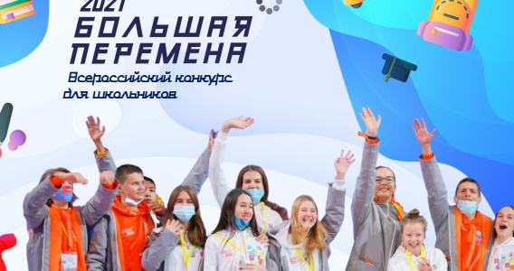 Всероссийский конкурс для школьников «Большая перемена-2021»