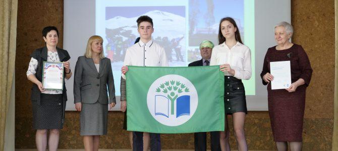 Зеленый флаг — за заслуги в экологическом образовании