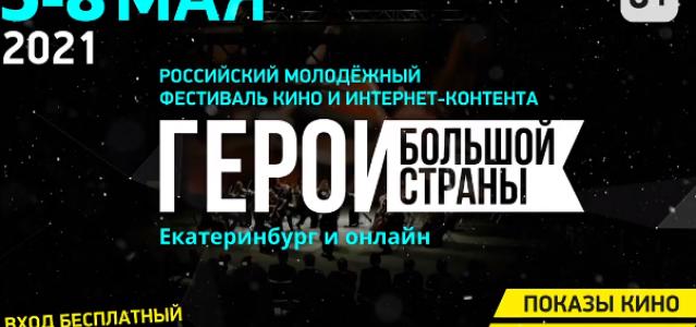 Российский фестиваль кино и интернет-контента «ГЕРОИ БОЛЬШОЙ СТРАНЫ»