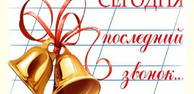 Поздравление губернатора Антона Алиханова с праздником Последнего звонка