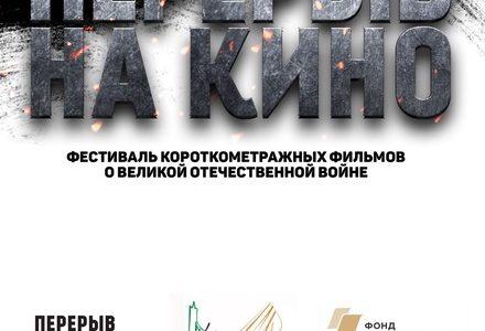 Благотворительный кинопоказ в честь Дня Победы «Перерыв на кино»