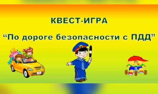 Летний лагерь: Квест-игра «Знай правила дорожного движения»