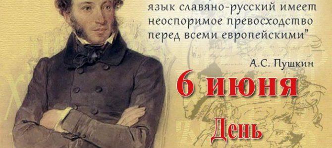 6 июня-День русского языка
