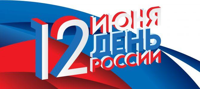 Летний лагерь: День России