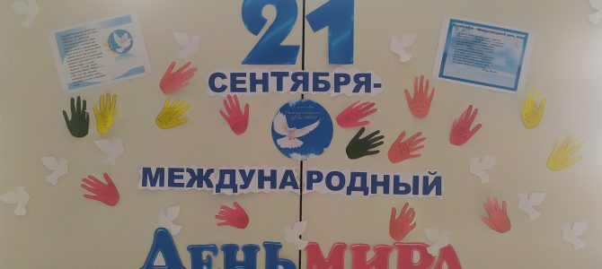 21 сентября — Международный день мира