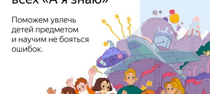 Олимпиада «А я знаю» Яндекс.Учебника
