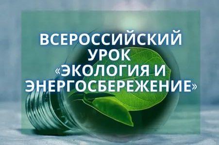 16 октября — Всероссийский урок «Экология и энергосбережение»