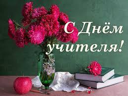 Поздравление министра образования Калининградской области С.С. Трусеневой с Днем учителя